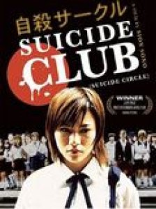 suicide club affiche cliff and co